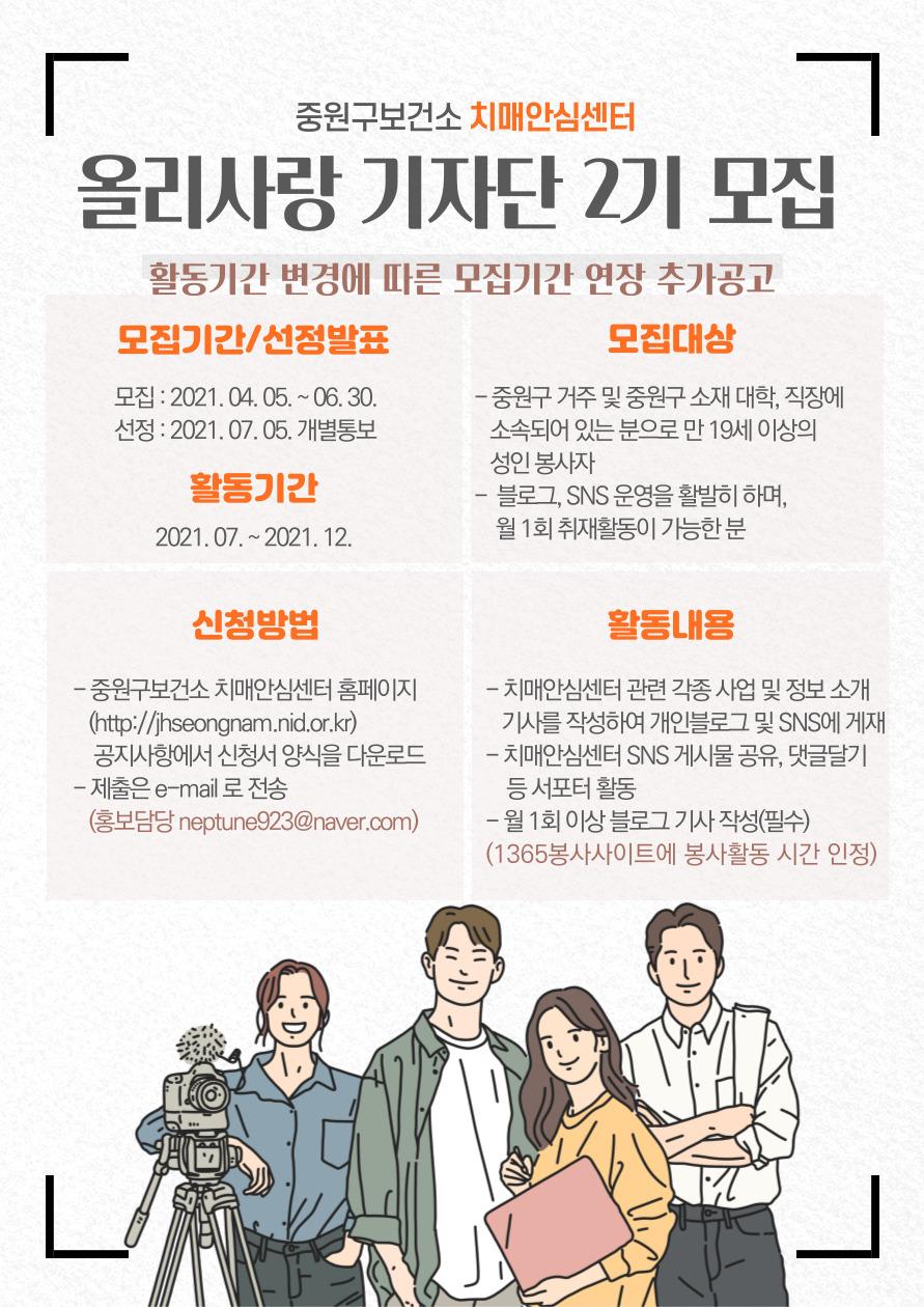 올리사랑기자단2기-모집공고_추가모집-.jpg
