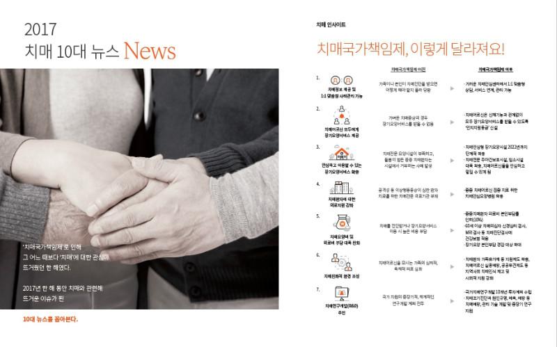 치매뉴스.jpg