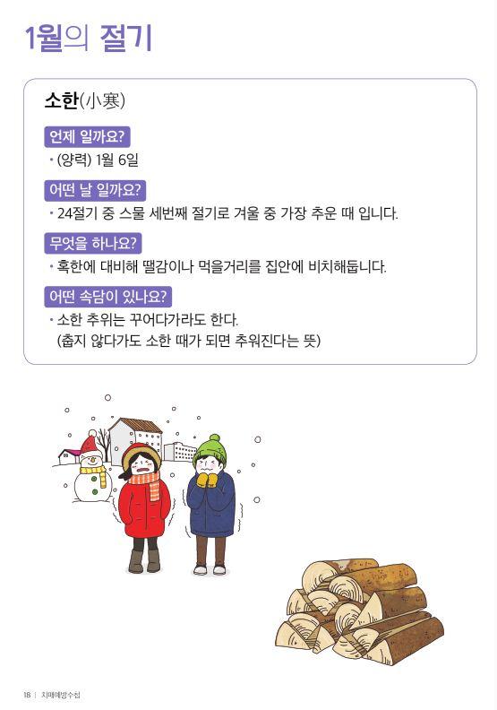 춘하추동 다이어리_2.jpg