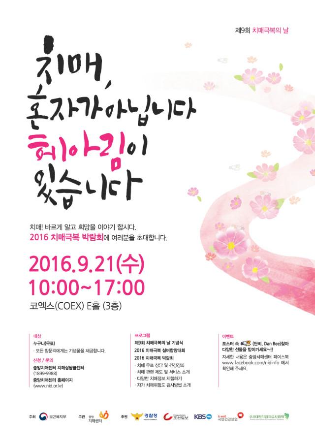 22최종)중앙치매센터 제9회 치매극복의날_A2(420x594mm)포스터.jpg