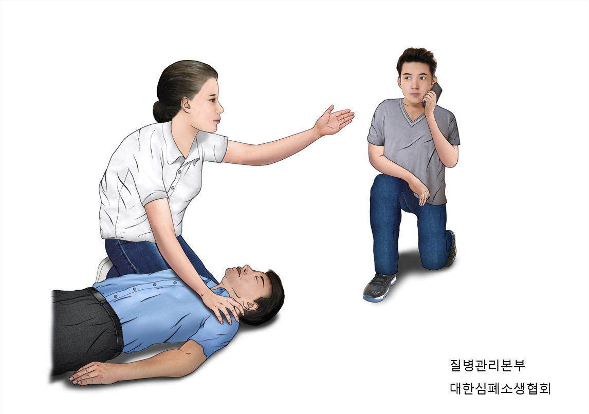 cpr 119신고사진